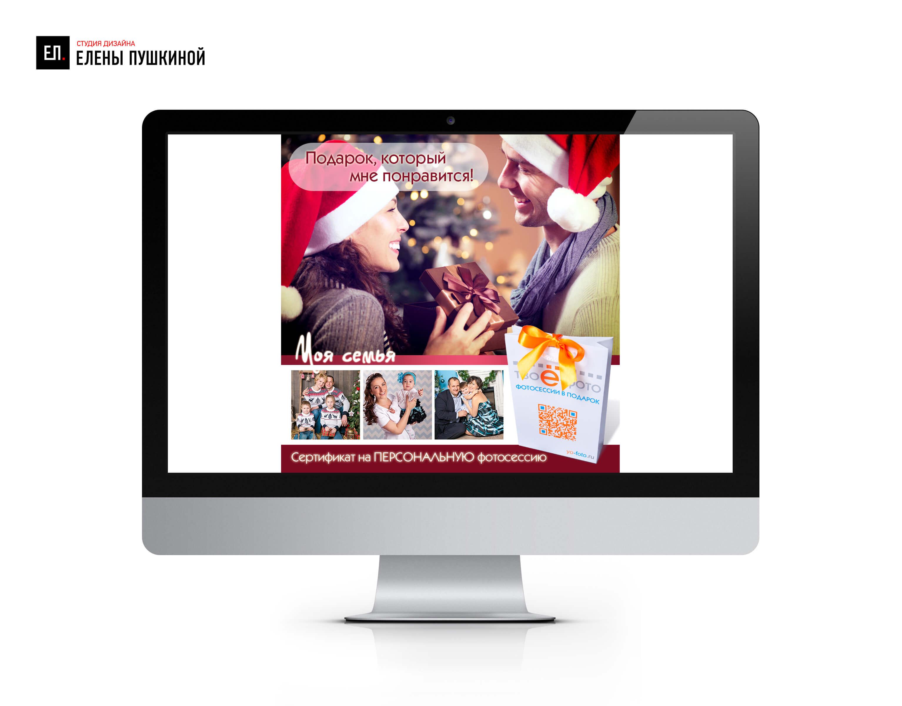 Веб-баннер №6 для сети профессиональных фотостудий «Ё-Фото» — разработка дизайна баннера Баннеры для сайта Портфолио