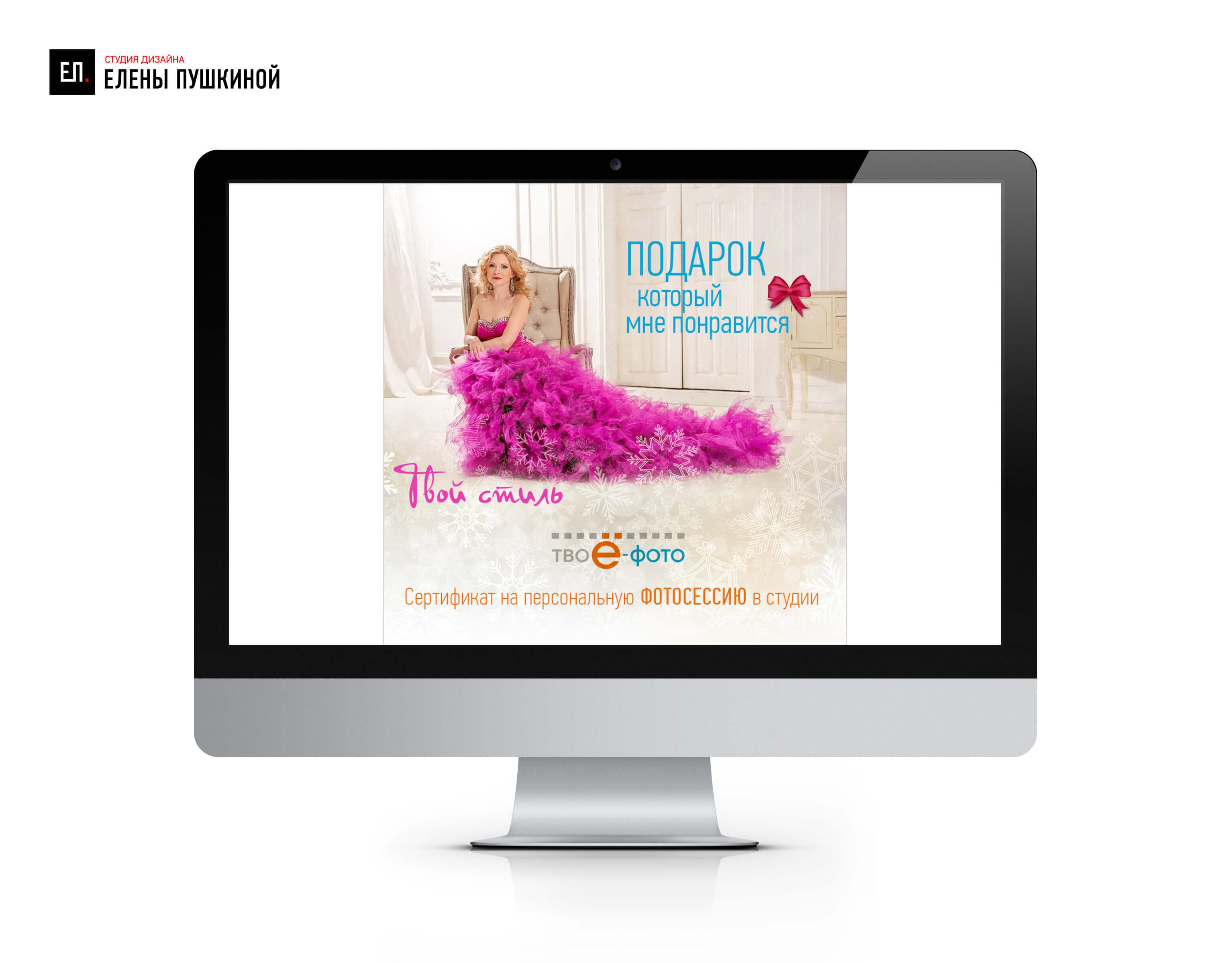 Веб-баннер №4 для сети профессиональных фотостудий «Ё-Фото» — разработка дизайна баннера Баннеры для сайта Портфолио