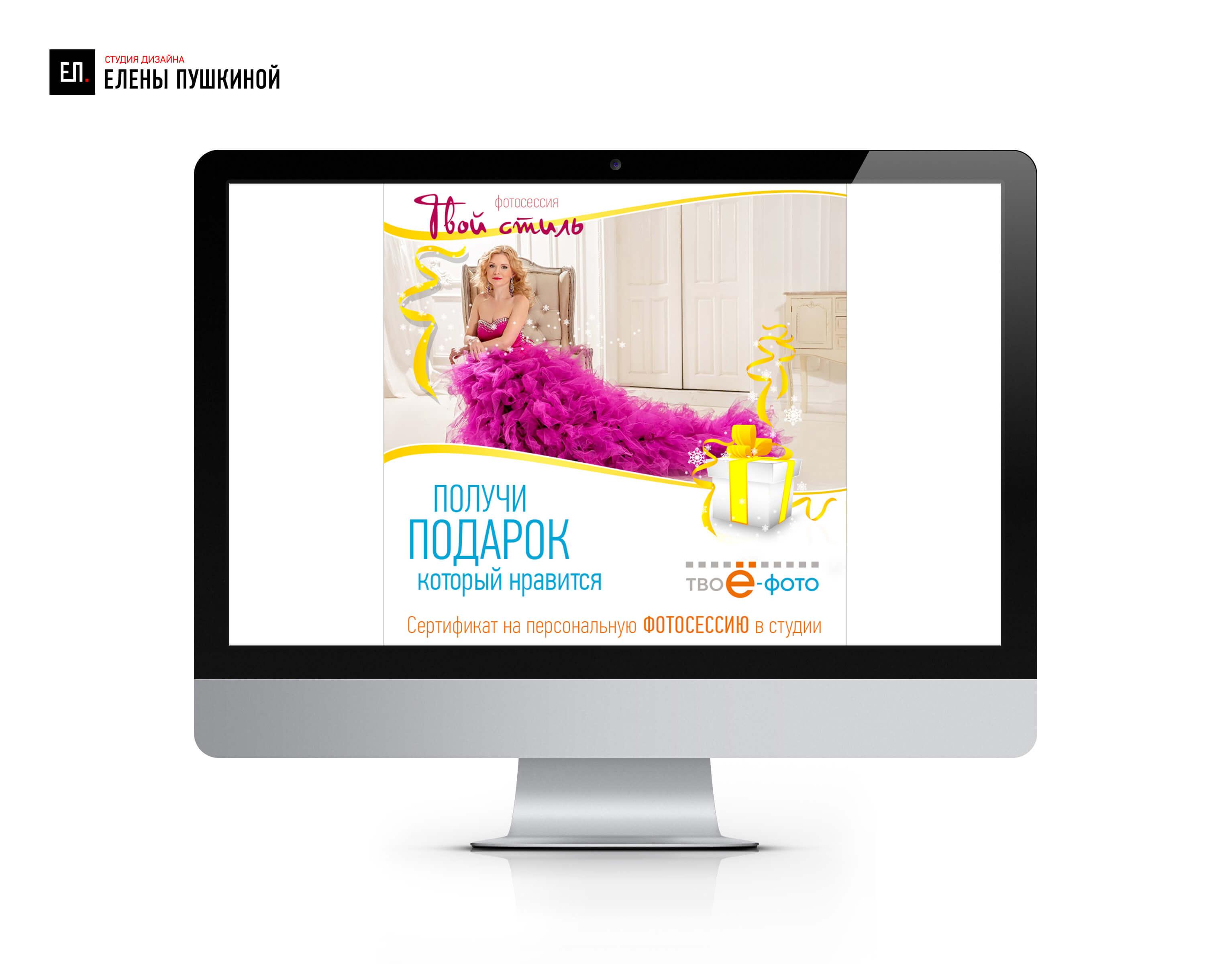 Веб-баннер №3 для сети профессиональных фотостудий «Ё-Фото» — разработка дизайна баннера Баннеры для сайта Портфолио