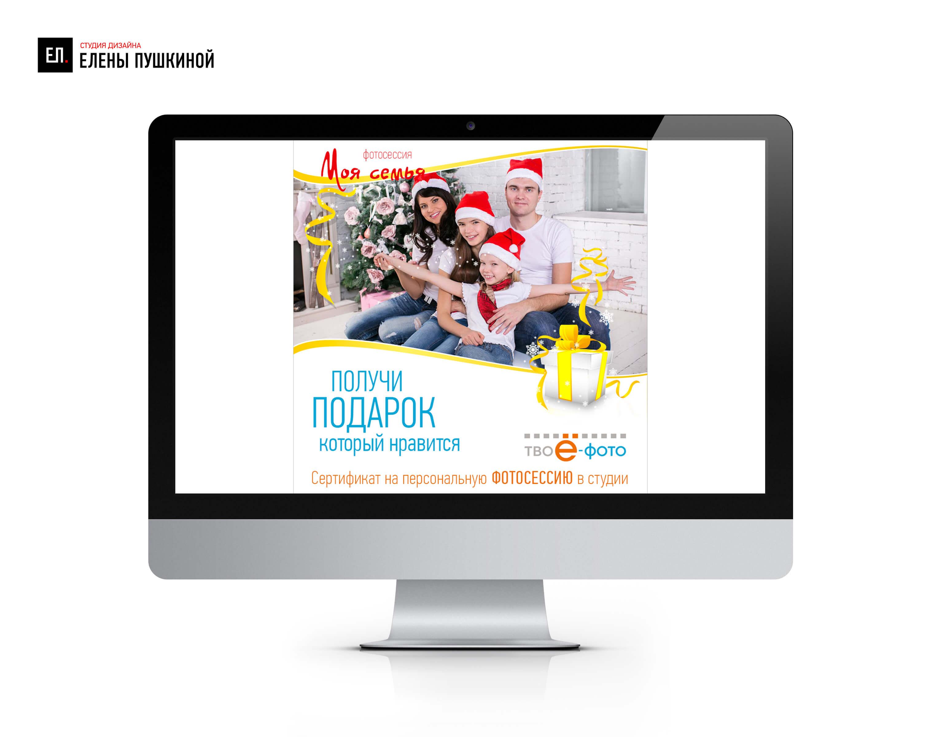 Веб-баннер №2 для сети профессиональных фотостудий «Ё-Фото» — разработка дизайна баннера Баннеры для сайта Портфолио