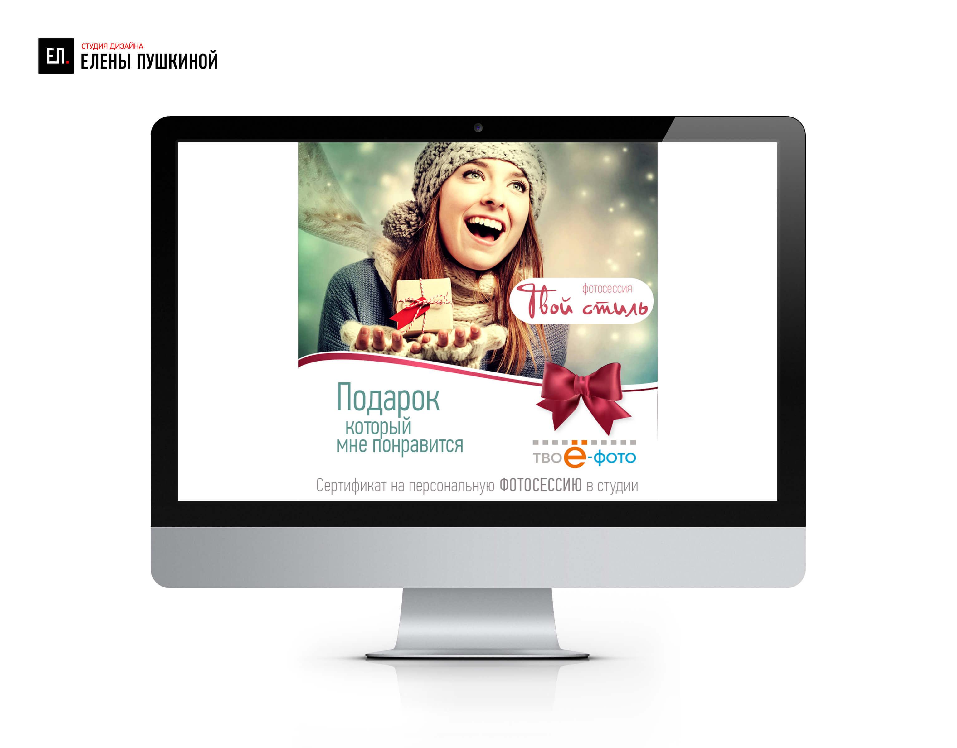 Веб-баннер №1 длясети профессиональных фотостудий «Ё-Фото»— разработка дизайна баннера Баннеры для сайта Портфолио
