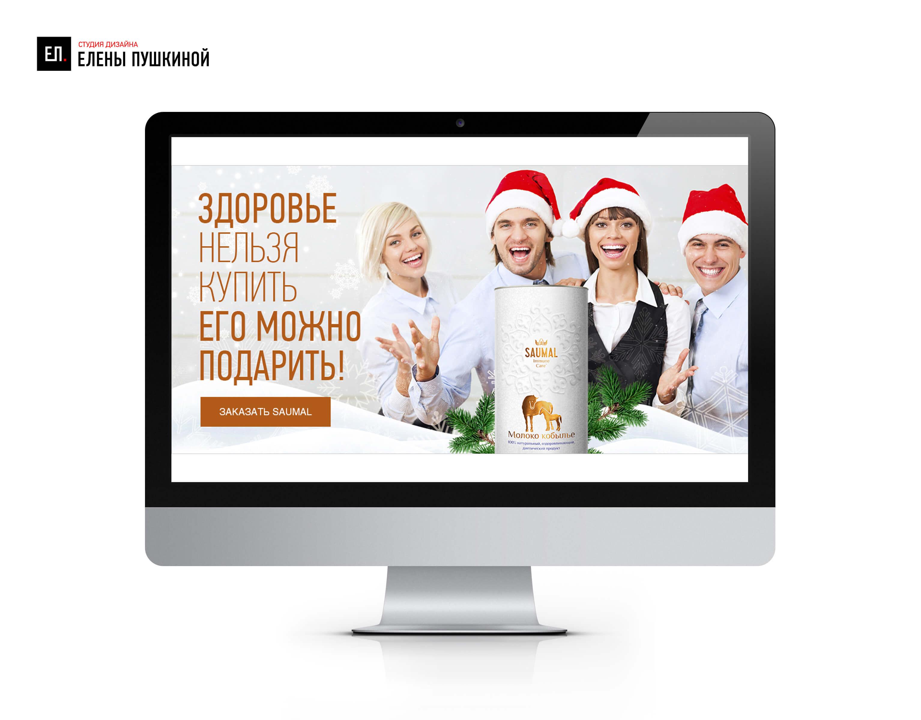 Веб-баннер НГ 2019 №2 дляРК производителя кобыльего молока «SAUMAL»— разработка дизайна баннера Баннеры для сайта Портфолио