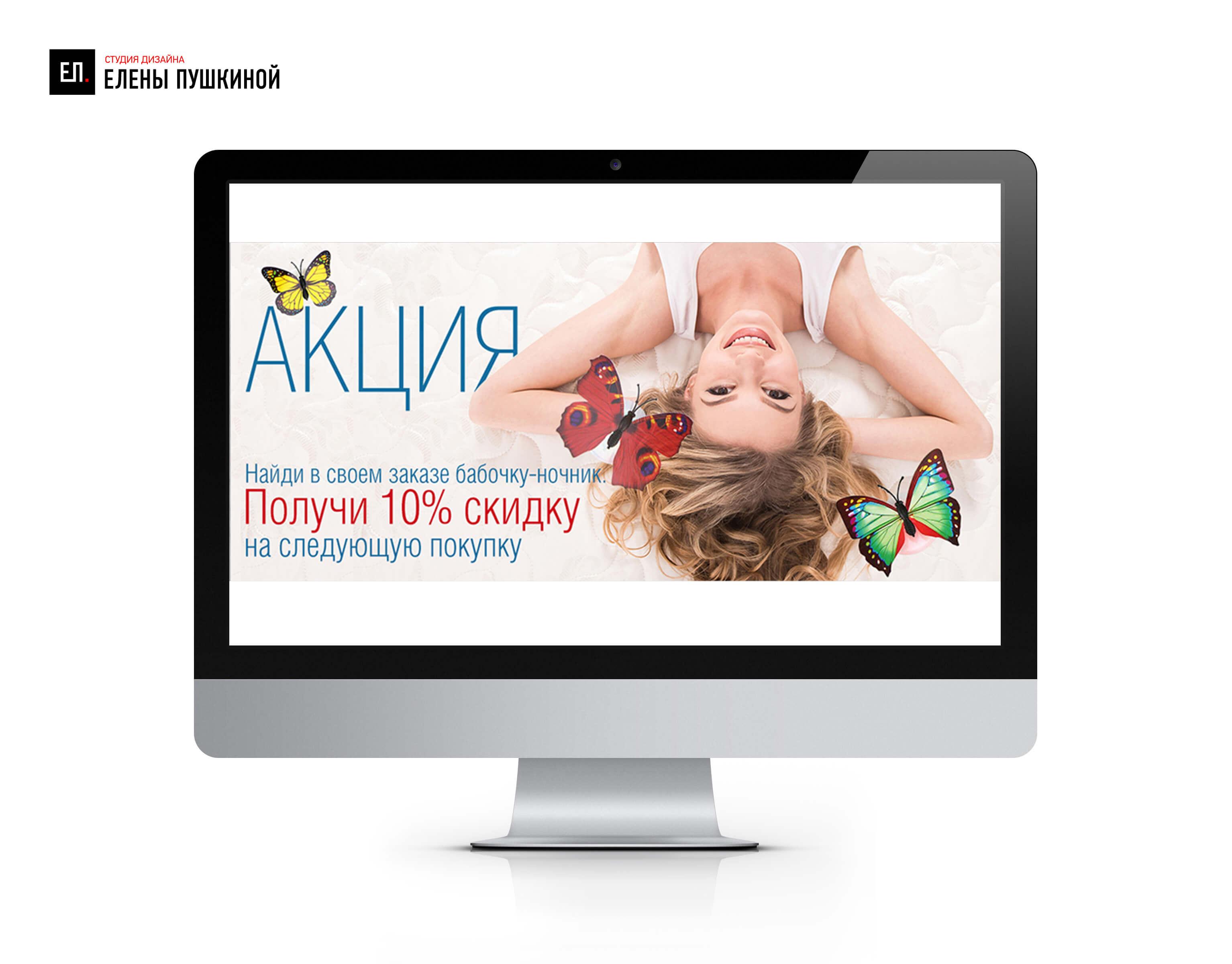 Веб-баннер №2 для Интернет-магазина Здоровый-сон.рф Баннеры для сайта Портфолио