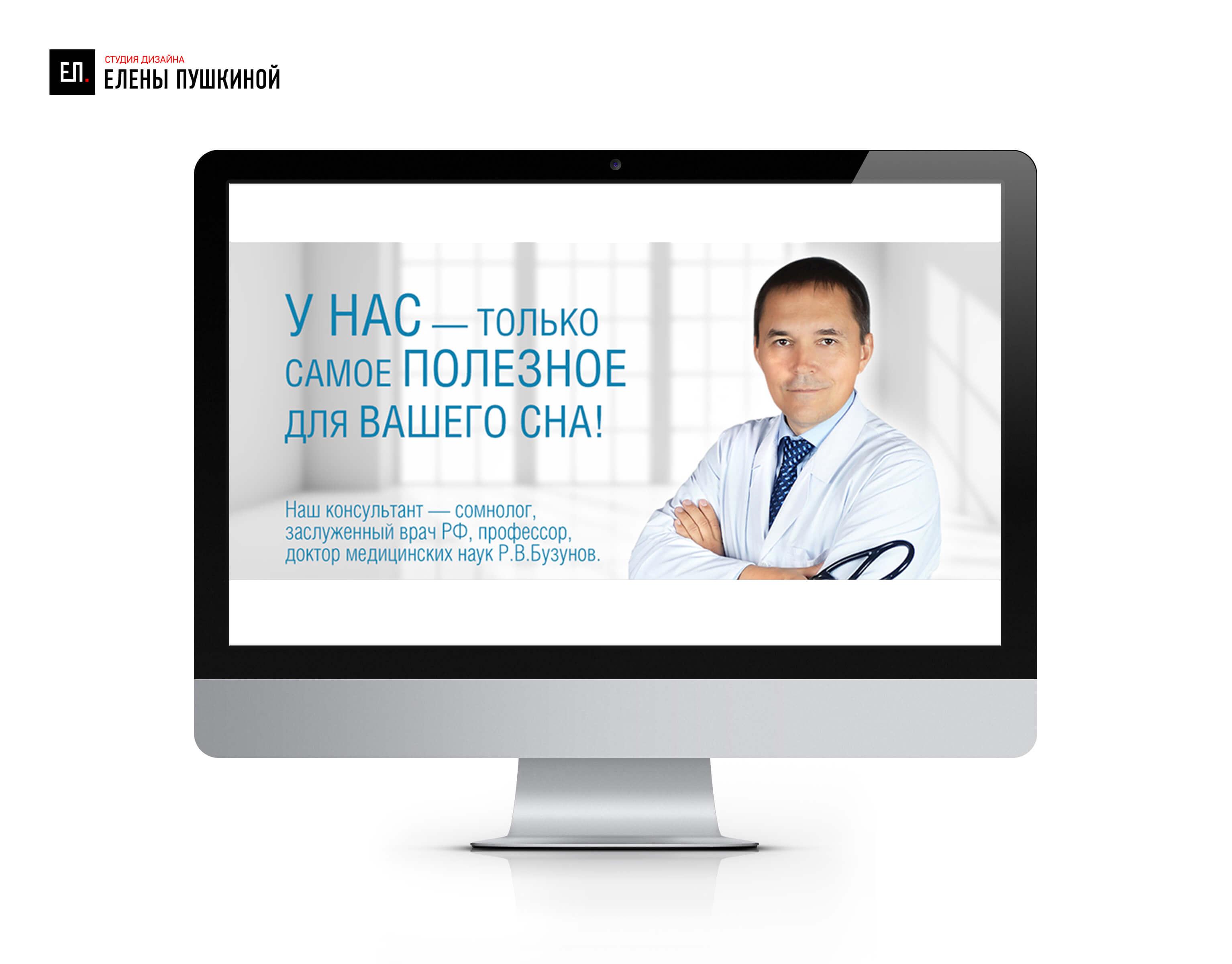 Веб-баннер №1 для Интернет-магазина Здоровый-сон.рф Баннеры для сайта Портфолио