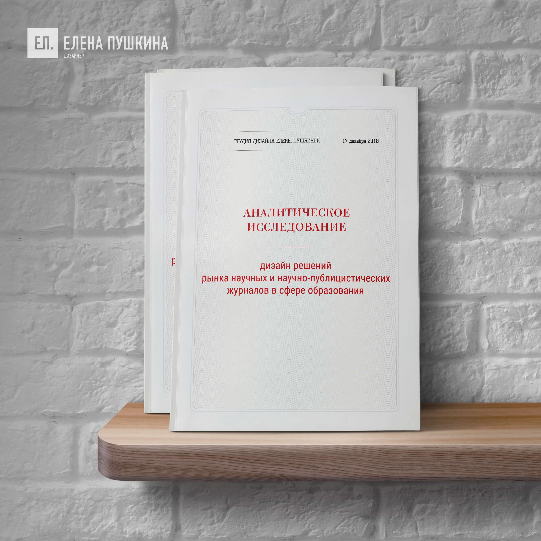 Аналитическое дизайн-исследование для РАНХиГС — проведение кабинетного исследования: сбор данных, анализ, выводы и рекомендации Дизайн-исследования Портфолио