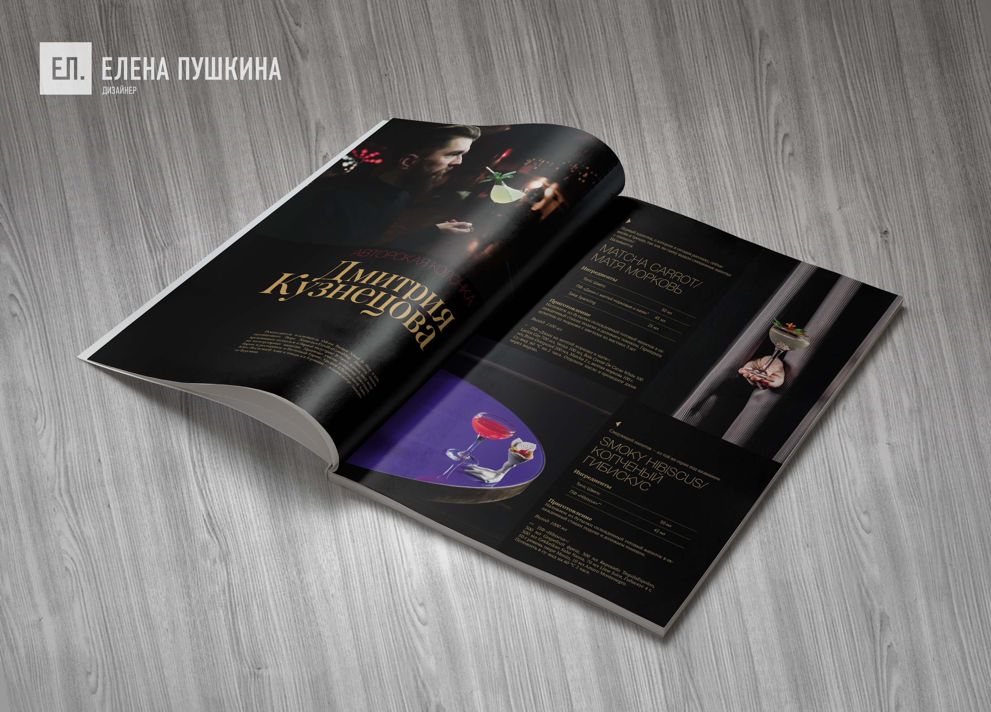 Глянцевый журнал «CoolBaba» №45 декабрь 2018 — разработка дизайна и вёрстка журнала Разработка журналов Портфолио