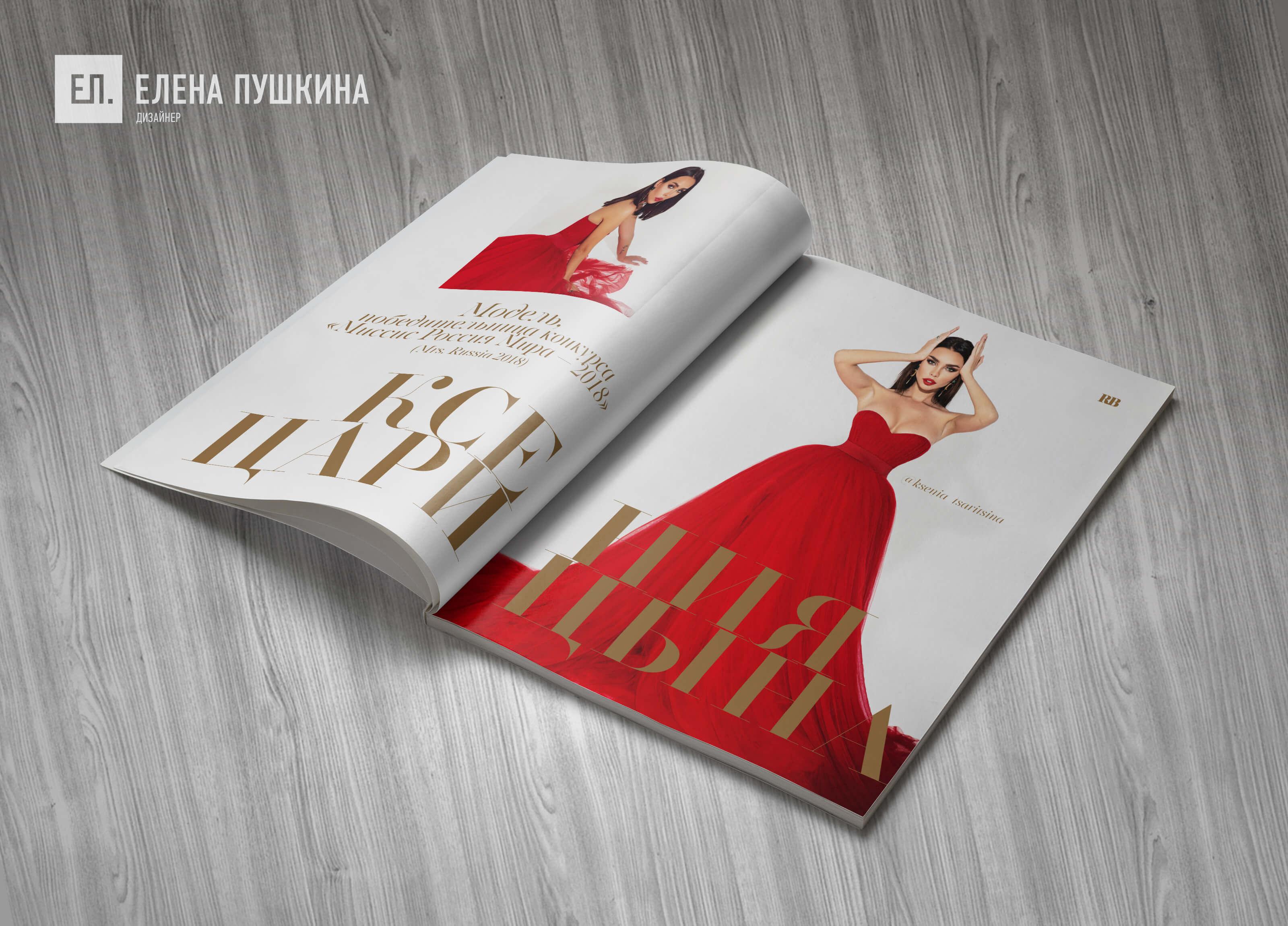 Глянцевый Luxury журнал «RUSSIAN BEAUTY» №5 февраль 2019 — разработка с «нуля» логотипа, обложки, макета и вёрстка журнала Разработка журналов Портфолио