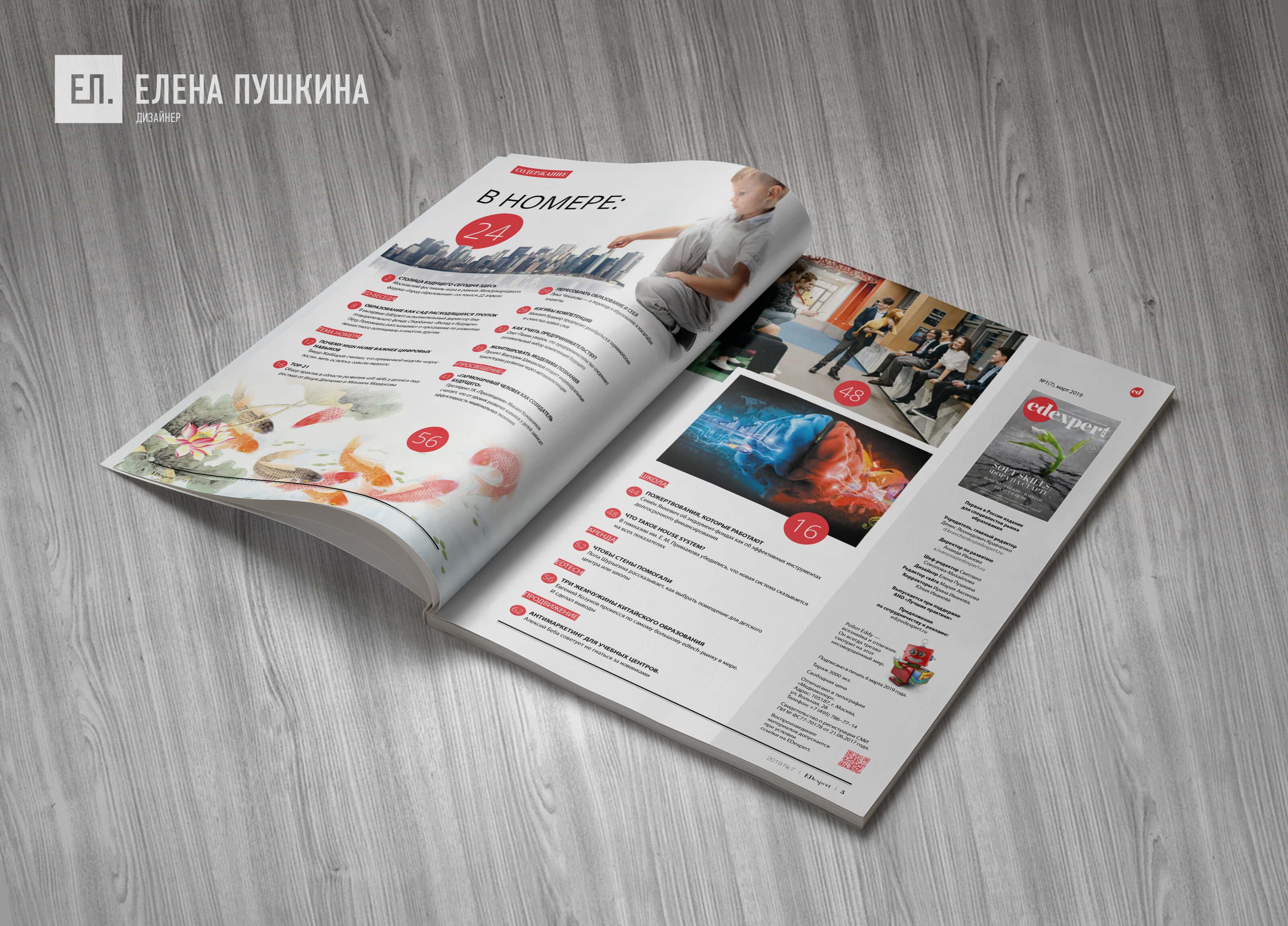 Журнал «EDexpert» №7 март 2019— разработка с«нуля» логотипа, обложки, макета ивёрстка журнала Разработка журналов Портфолио