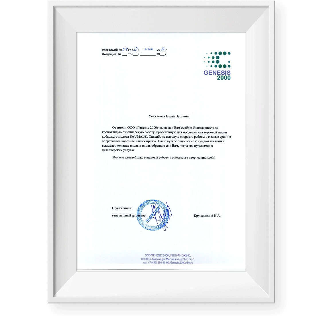 ООО«ГЕНЕЗИС 2000» ТМ «SAUMAL» Рекомендации