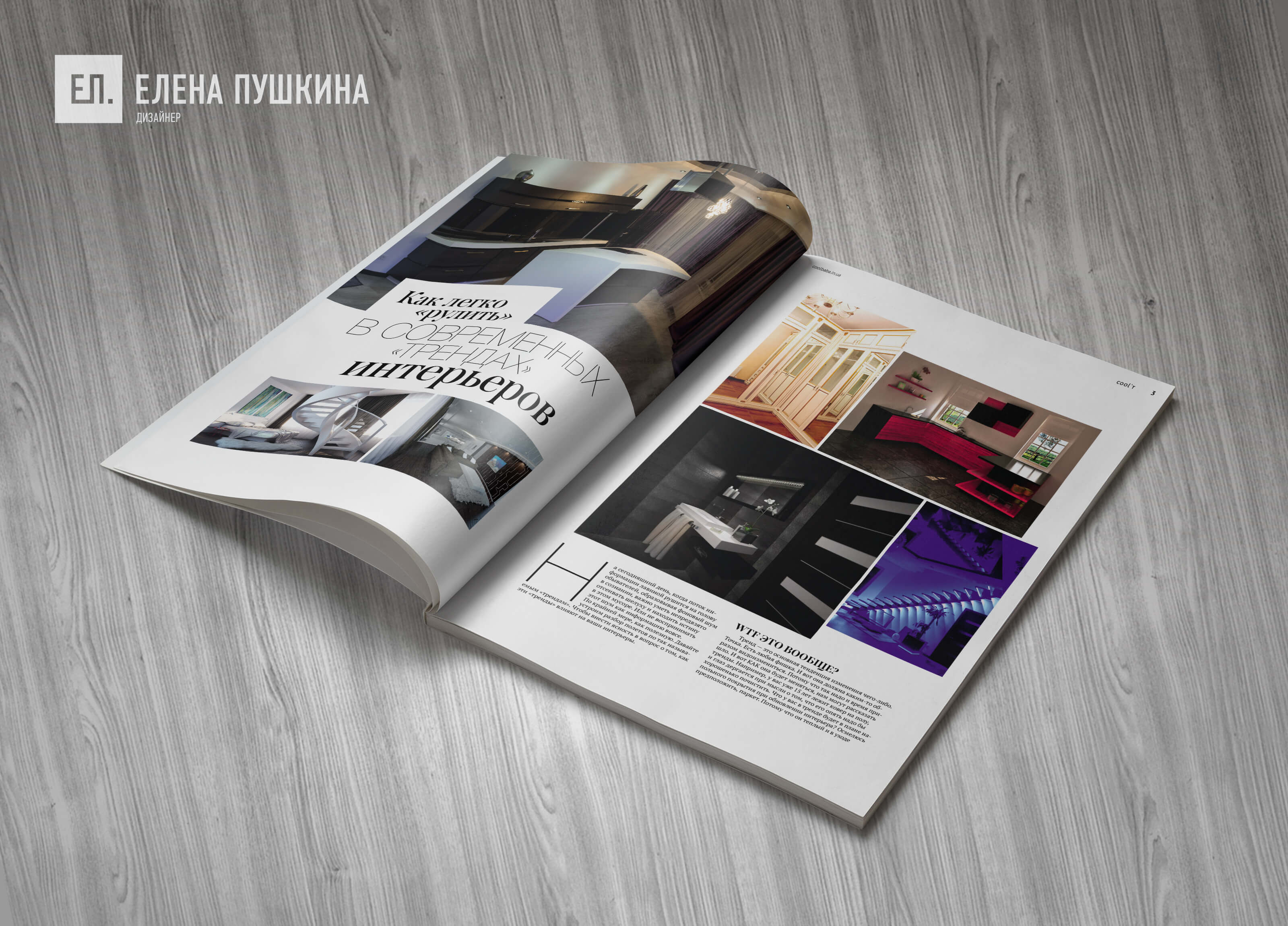 Глянцевый журнал «CoolBaba» №46 май 2019 — разработка дизайна и вёрстка журнала Разработка журналов Портфолио