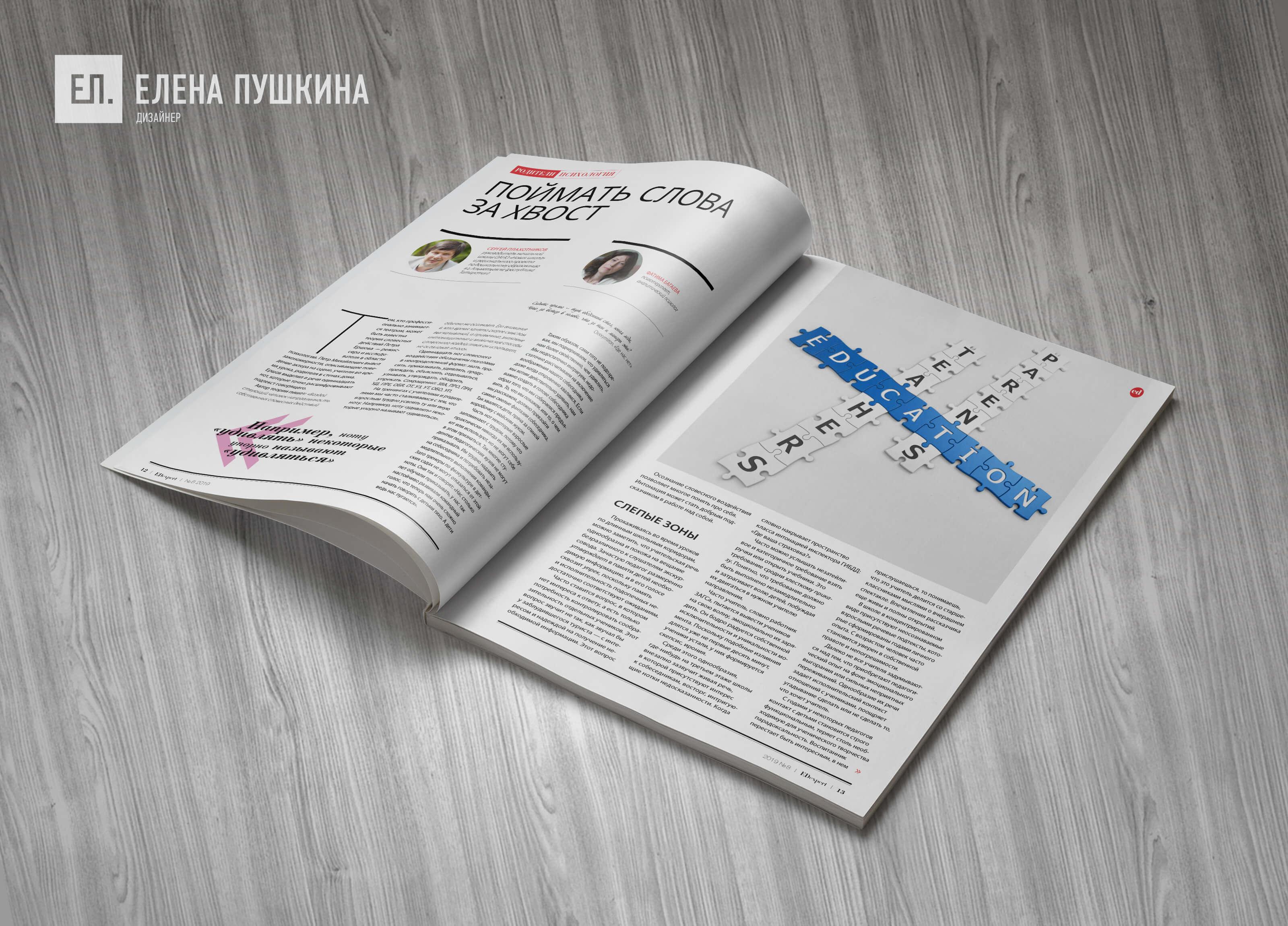 Журнал «EDexpert» №8 апрель 2019 — разработка с «нуля» логотипа, обложки, макета и вёрстка журнала Разработка журналов Портфолио