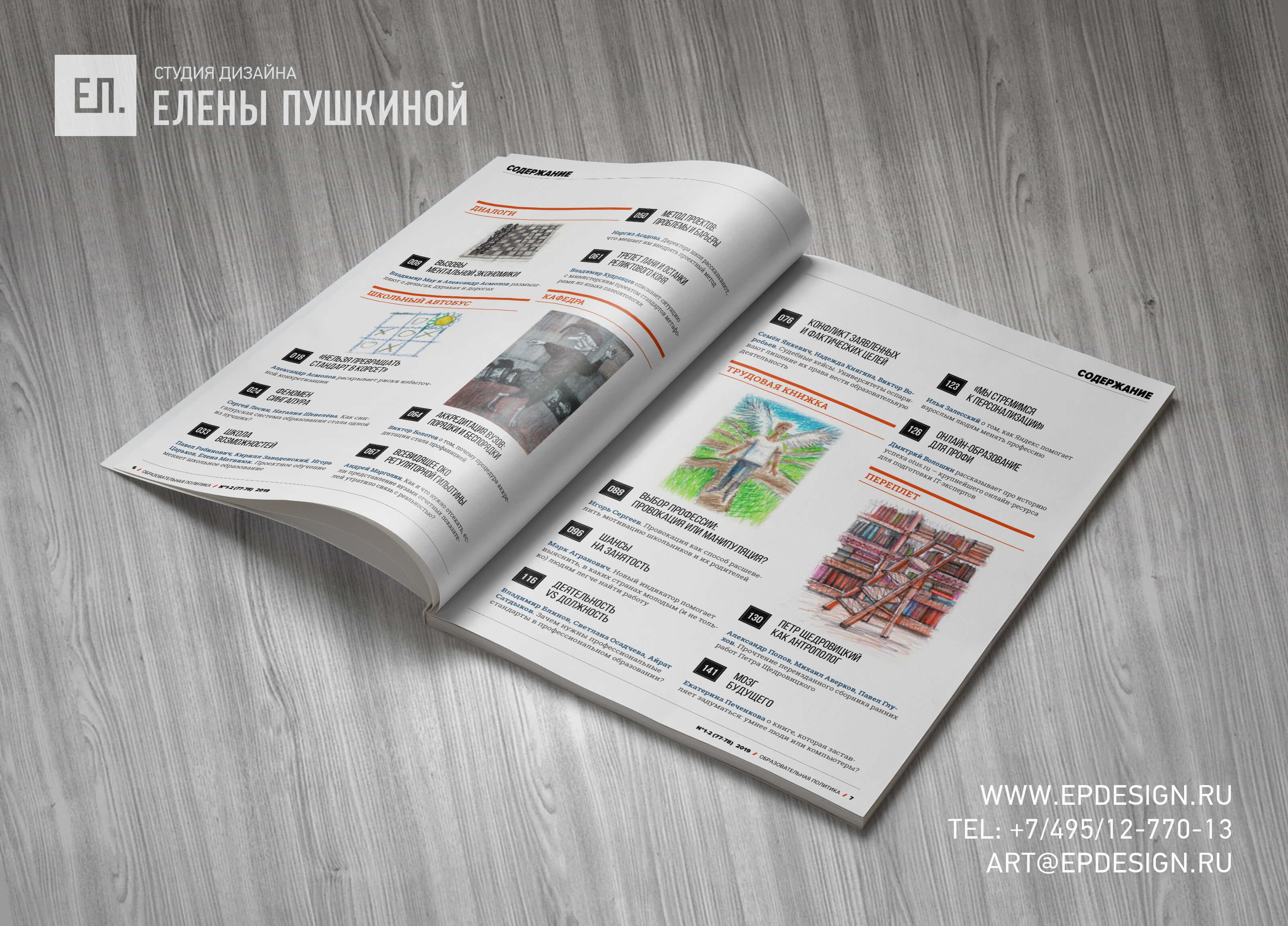 Журнал «Образовательная политика» РАНХиГС №1-2 (77-78) июнь 2019 — разработка с «нуля» логотипа, обложки, макета и вёрстка журнала Разработка журналов Портфолио