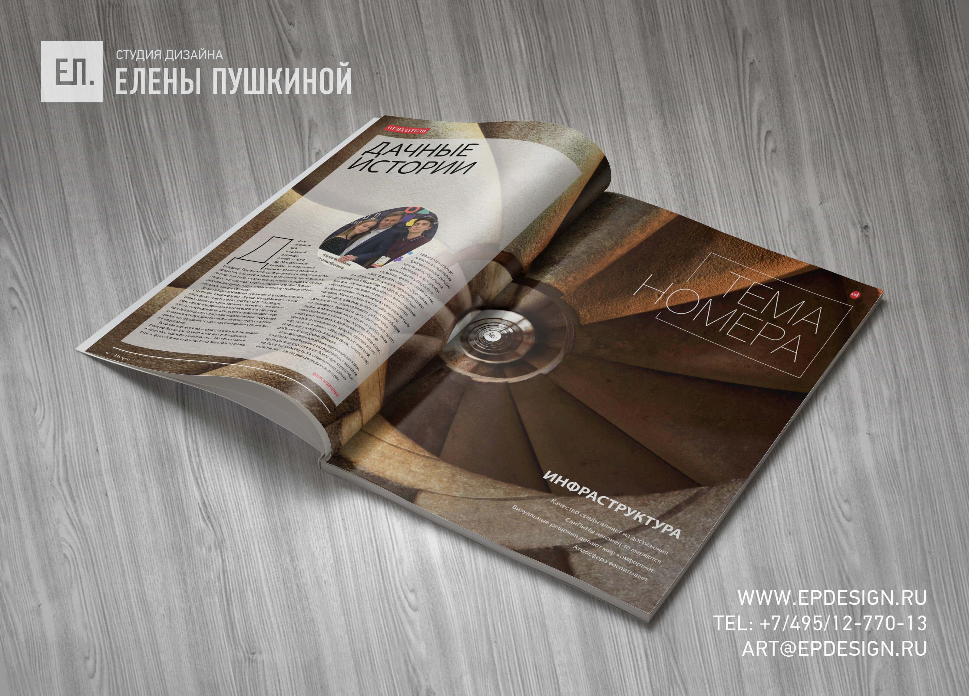 Журнал «EDexpert» №9 август 2019 — разработка с «нуля» логотипа, обложки, макета и вёрстка журнала Разработка журналов Портфолио