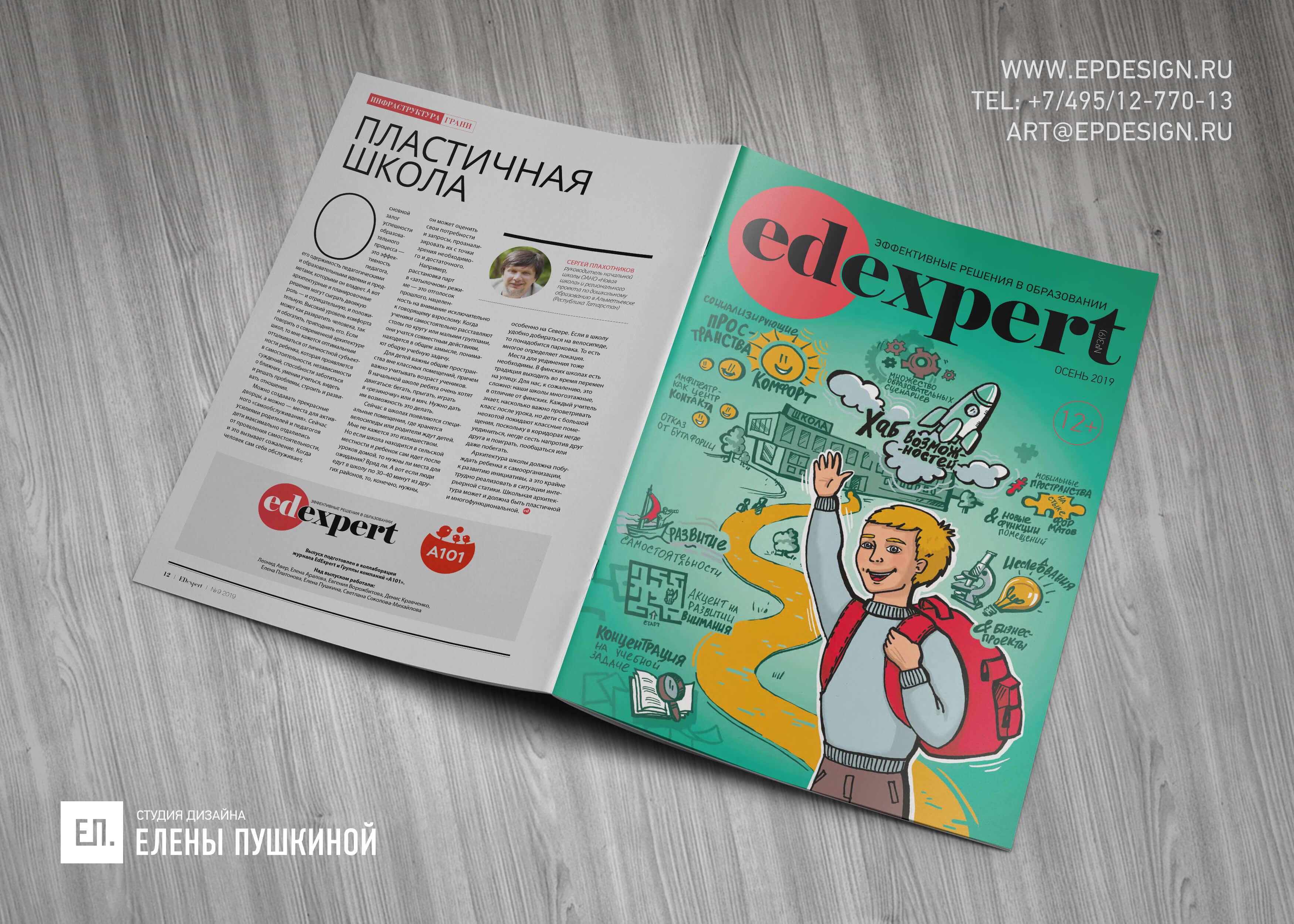 Буклет-вкладыш к журналу «EDexpert» №9 август 2019 — разработка с «нуля» логотипа, обложки, макета и вёрстка журнала Разработка журналов Портфолио