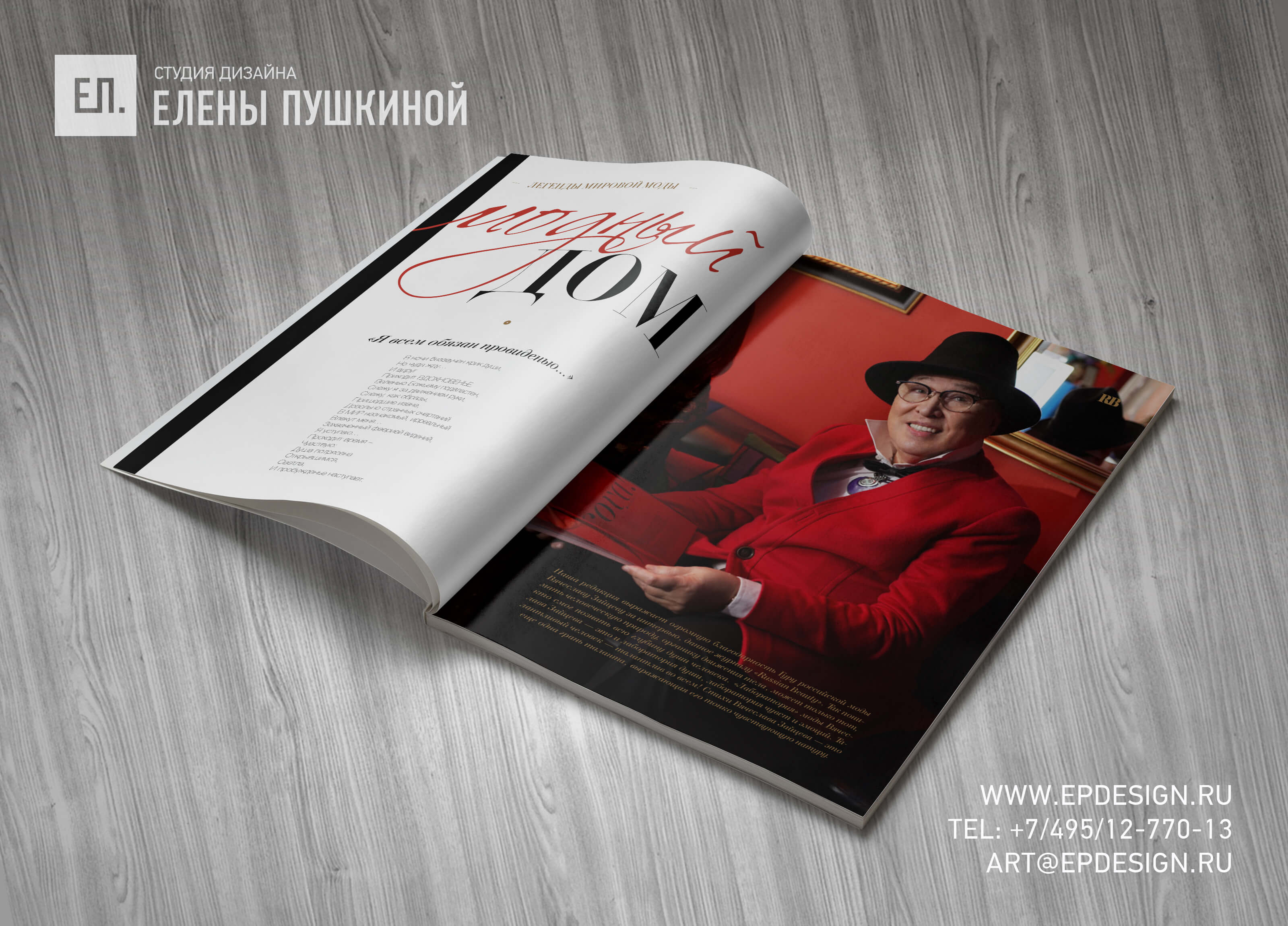Глянцевый Luxury журнал «RUSSIAN BEAUTY» №6 сентябрь 2019— разработка с«нуля» логотипа, обложки, макета ивёрстка журнала Разработка журналов Портфолио