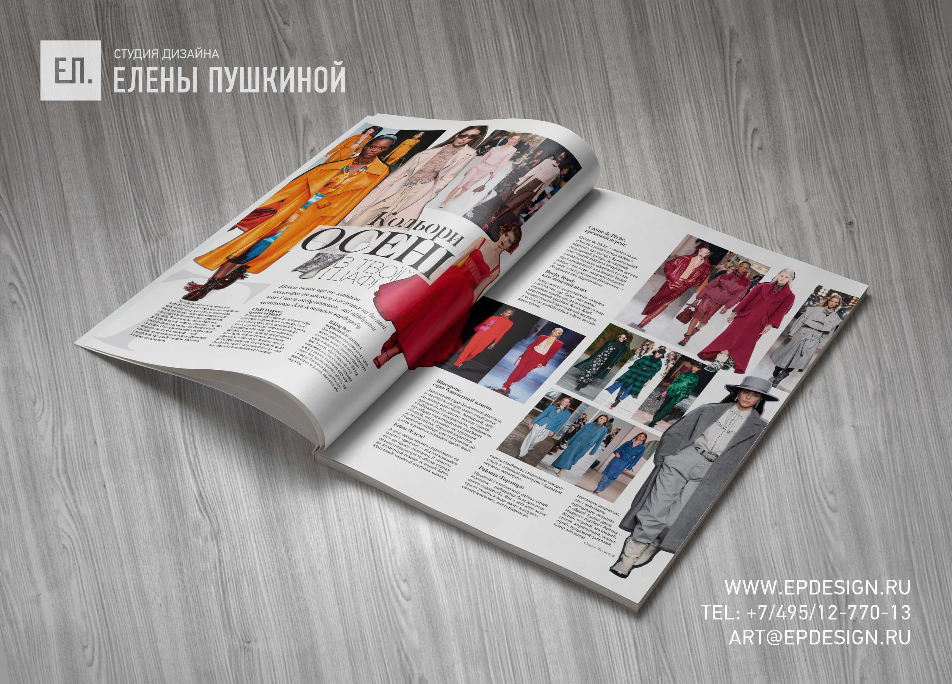 Глянцевый журнал «CoolBaba» №47 сентябрь 2019 — разработка дизайна и вёрстка журнала Разработка журналов Портфолио