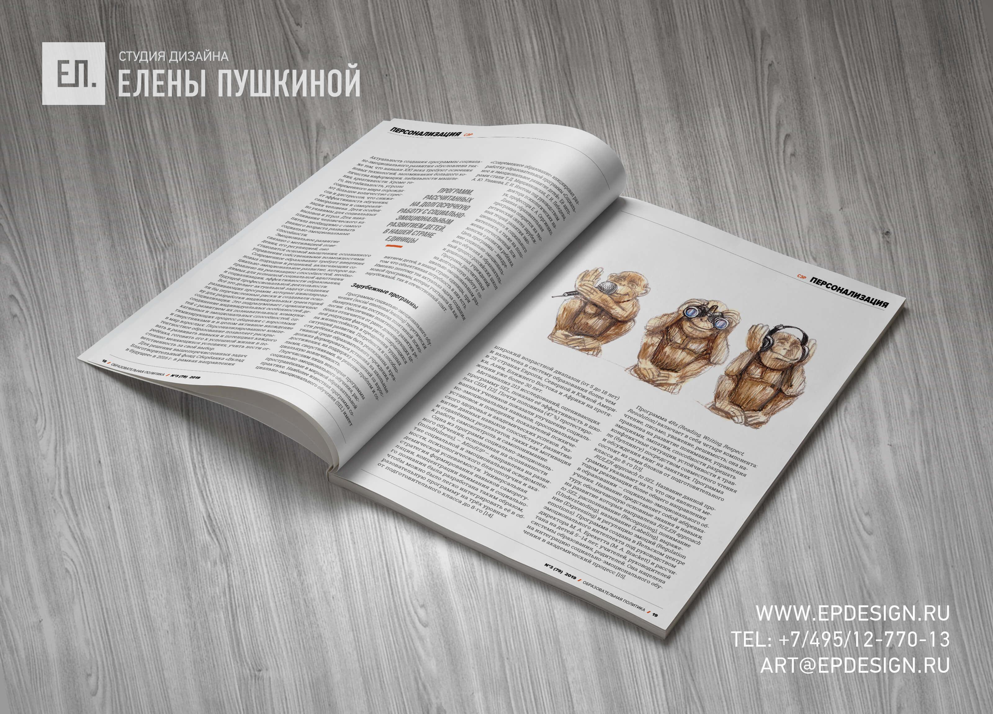 Журнал «Образовательная политика» РАНХиГС №3 (79) ноябрь 2019— разработка с«нуля» логотипа, обложки, макета ивёрстка журнала Разработка журналов Портфолио