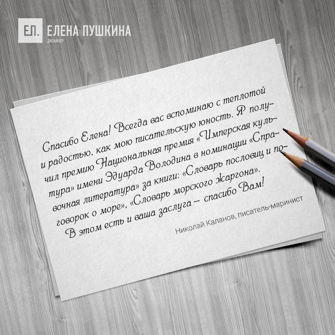 Николай Каланов — писатель-маринист Отзывы