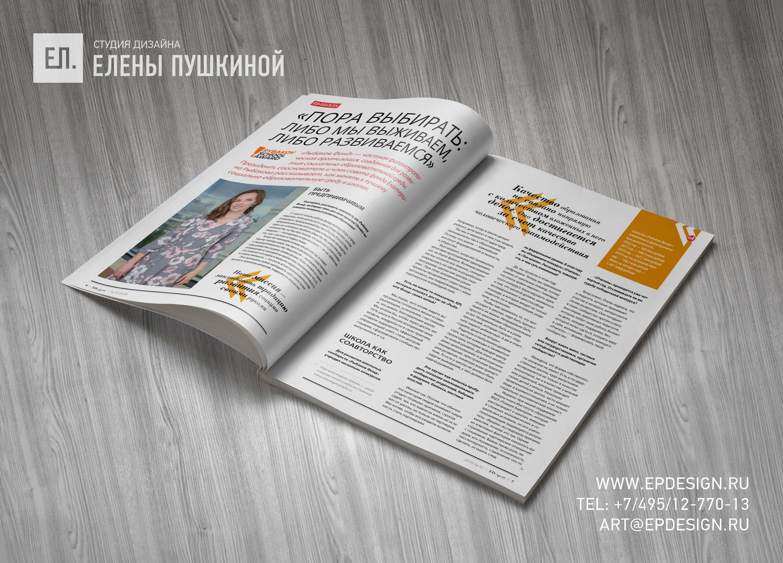 Журнал «EDexpert» №10 ноябрь 2019— разработка с«нуля» логотипа, обложки, макета ивёрстка журнала Разработка журналов Портфолио