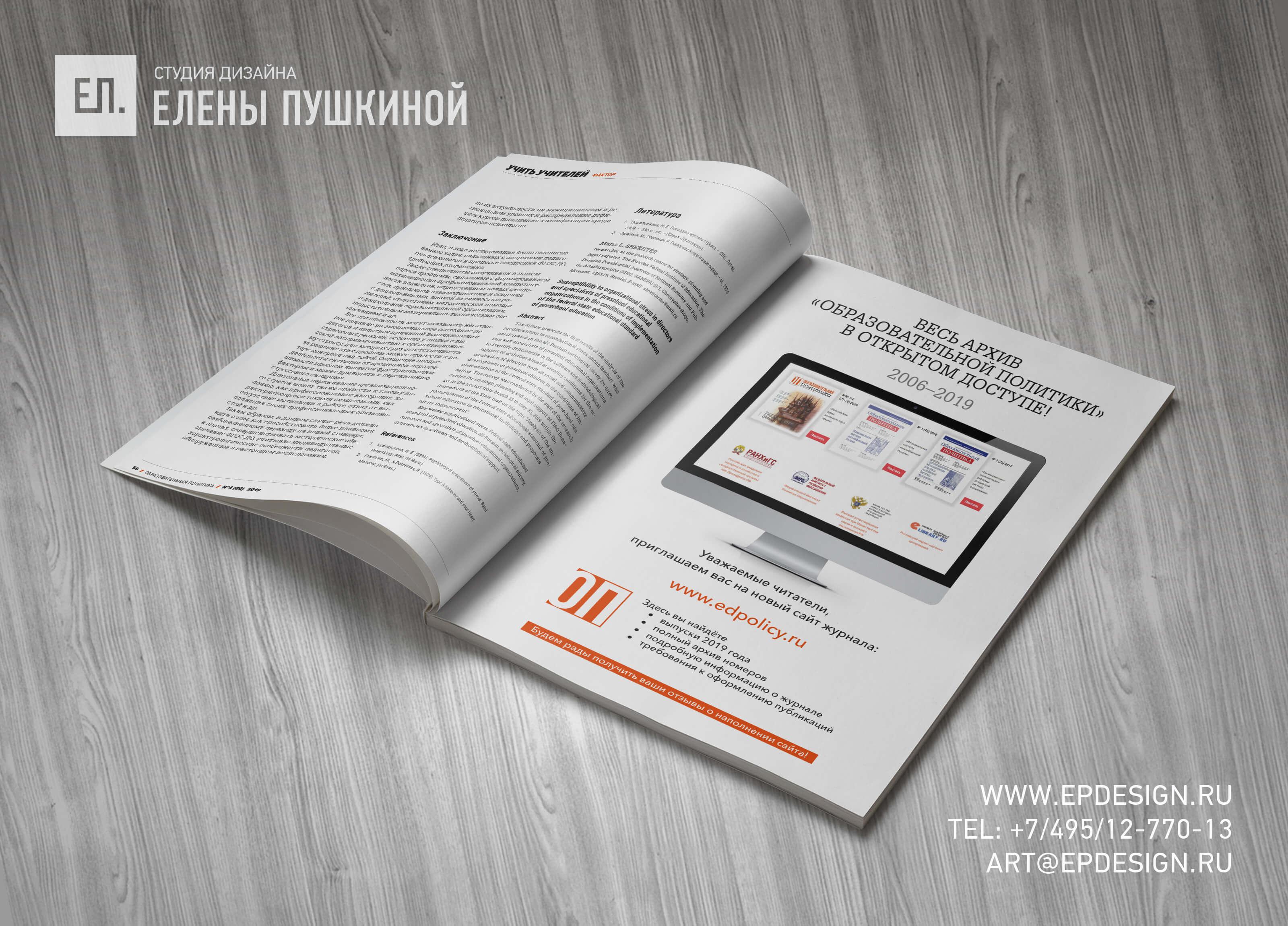 Журнал «Образовательная политика» РАНХиГС №4 (80) декабрь 2019 — разработка с «нуля» логотипа, обложки, макета и вёрстка журнала Разработка журналов Портфолио