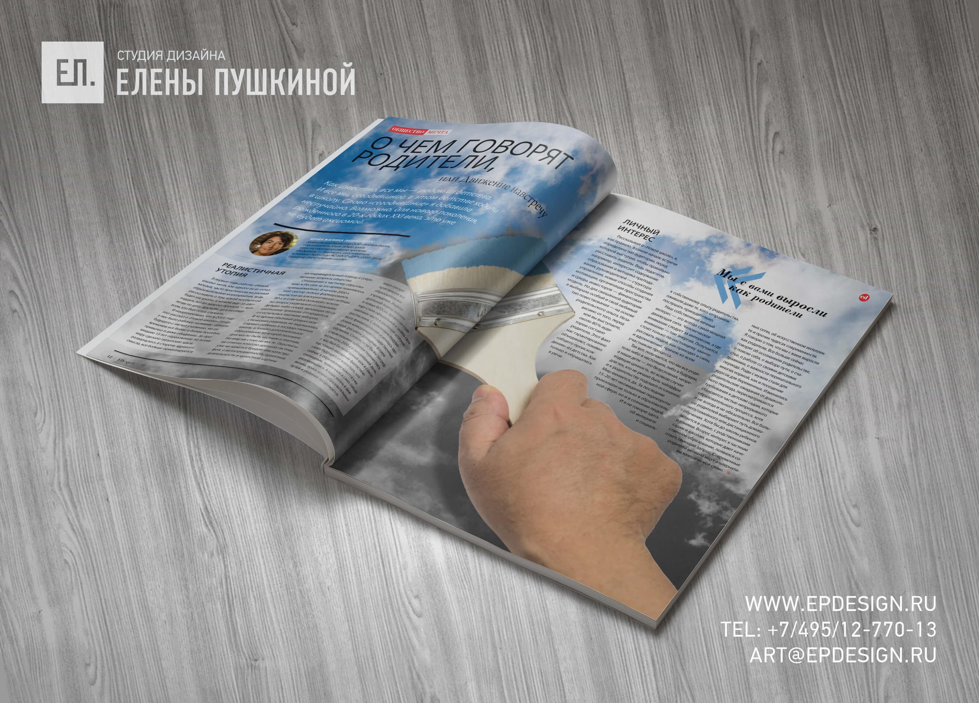 Журнал «EDexpert» №11 апрель 2020 — разработка с «нуля» логотипа, обложки, макета и вёрстка журнала Разработка журналов Портфолио
