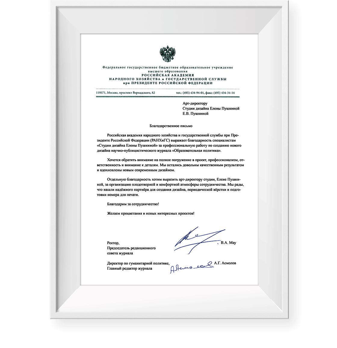 РАНХиГС • Российская академия народного хозяйства игосударственной службы приПрезиденте РФ Рекомендации