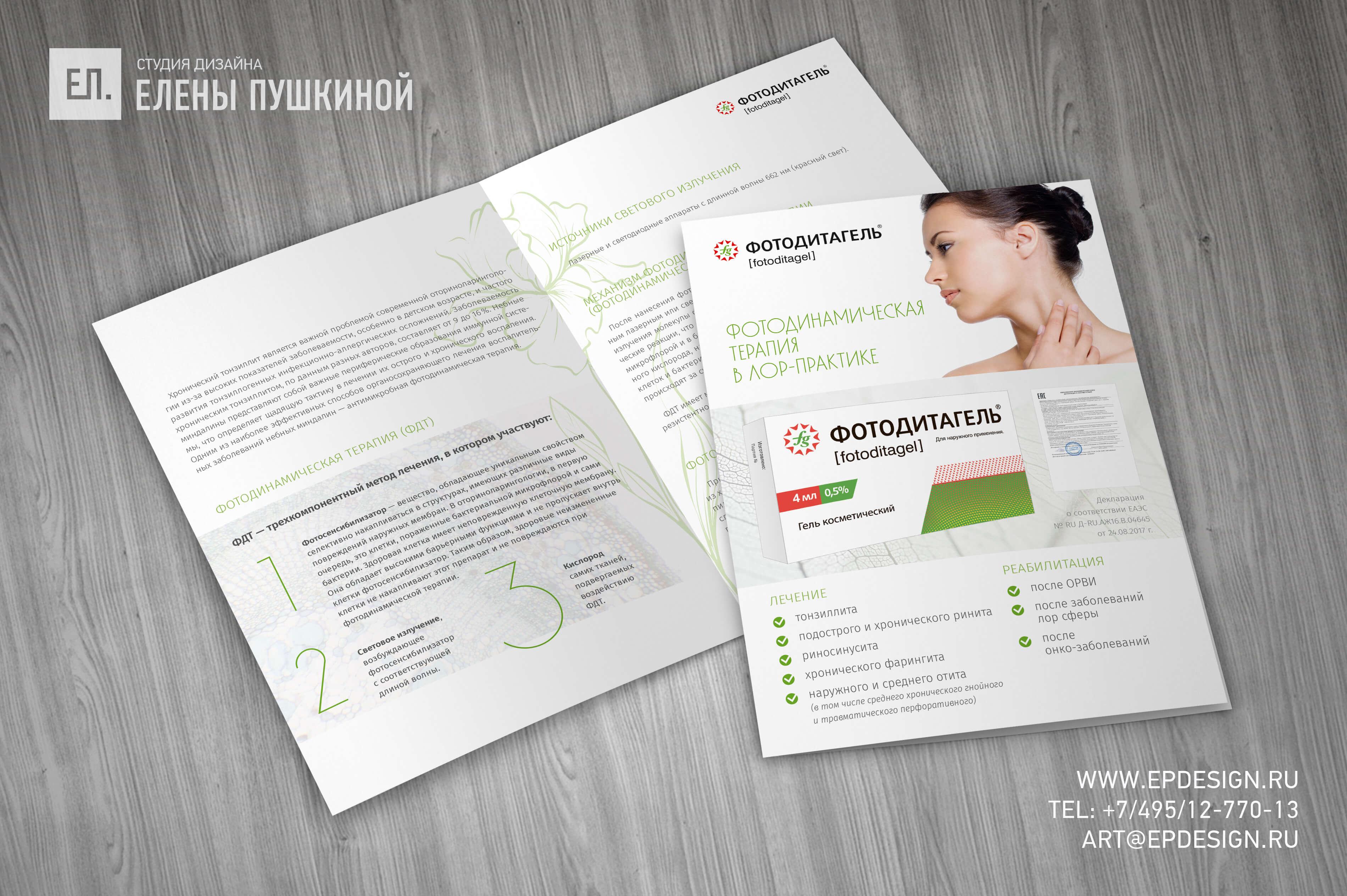 Буклет фотодинамическая терапия влор-практике спрепаратом «ФОТОДИТАГЕЛЬ»— разработка дизайна ивёрстка буклета Дизайн брошюр, буклетов Портфолио
