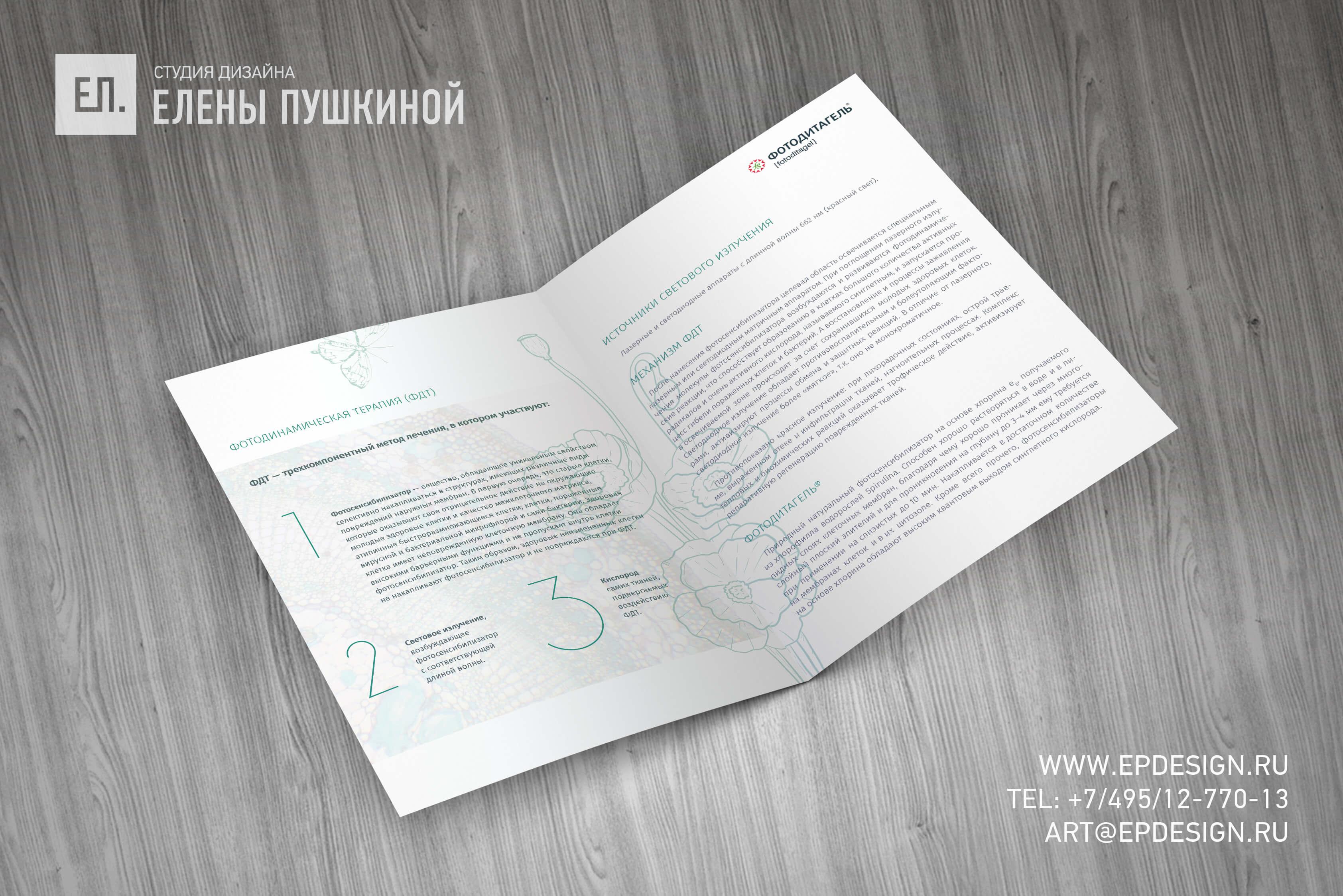 Буклет фотодинамическая терапия встоматологии спрепаратом «ФОТОДИТАГЕЛЬ»— разработка дизайна ивёрстка буклета Дизайн брошюр, буклетов Портфолио