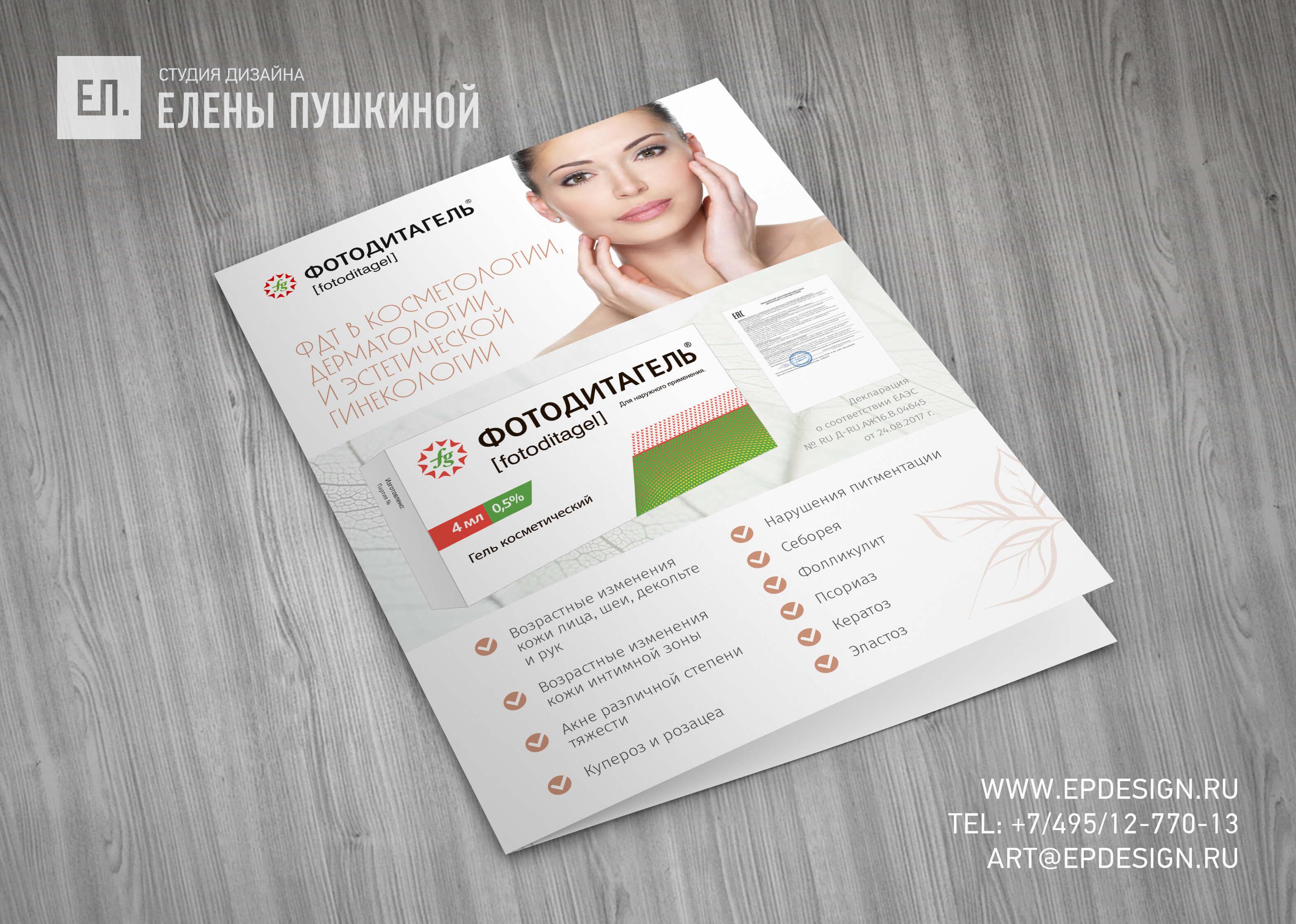 Буклет фотодинамическая терапия вкосметологии спрепаратом «ФОТОДИТАГЕЛЬ»— разработка дизайна ивёрстка буклета Дизайн брошюр, буклетов Портфолио