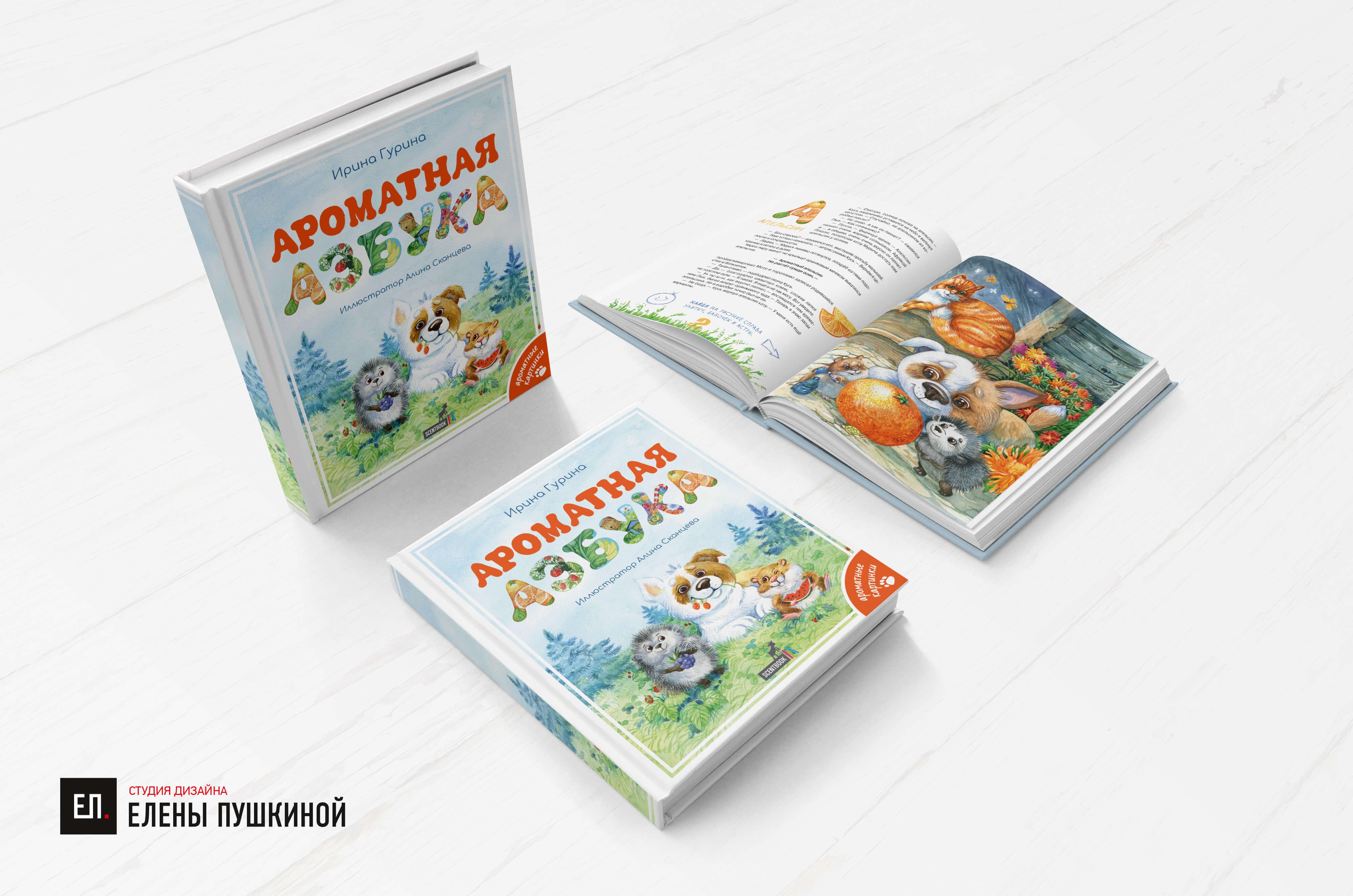 Разработка дизайна уникальной детской книги — «Ароматная азбука» Создание книг Портфолио