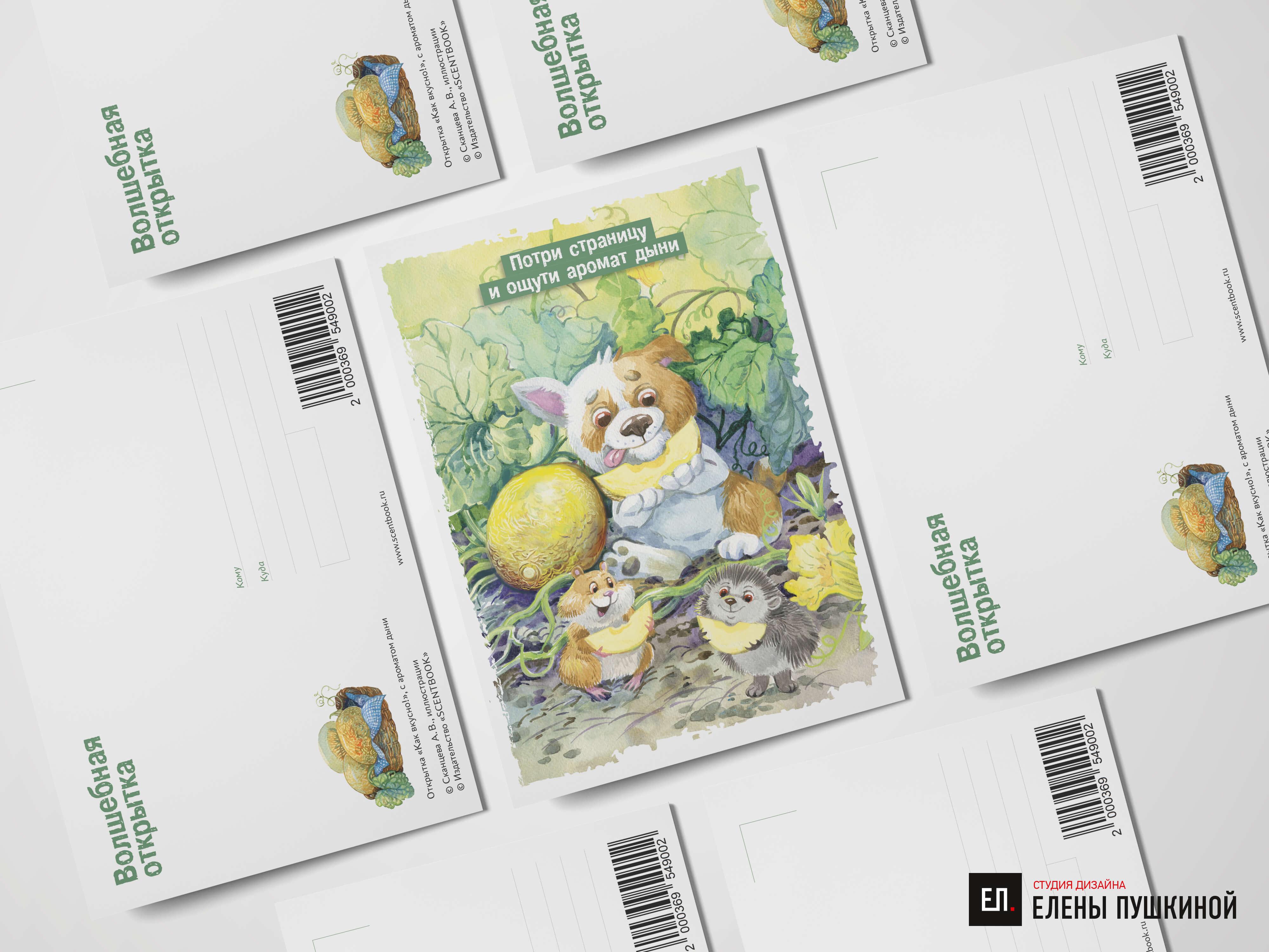 Разработка дизайна и вёрстка серии ароматных открыток Дизайн открыток Портфолио
