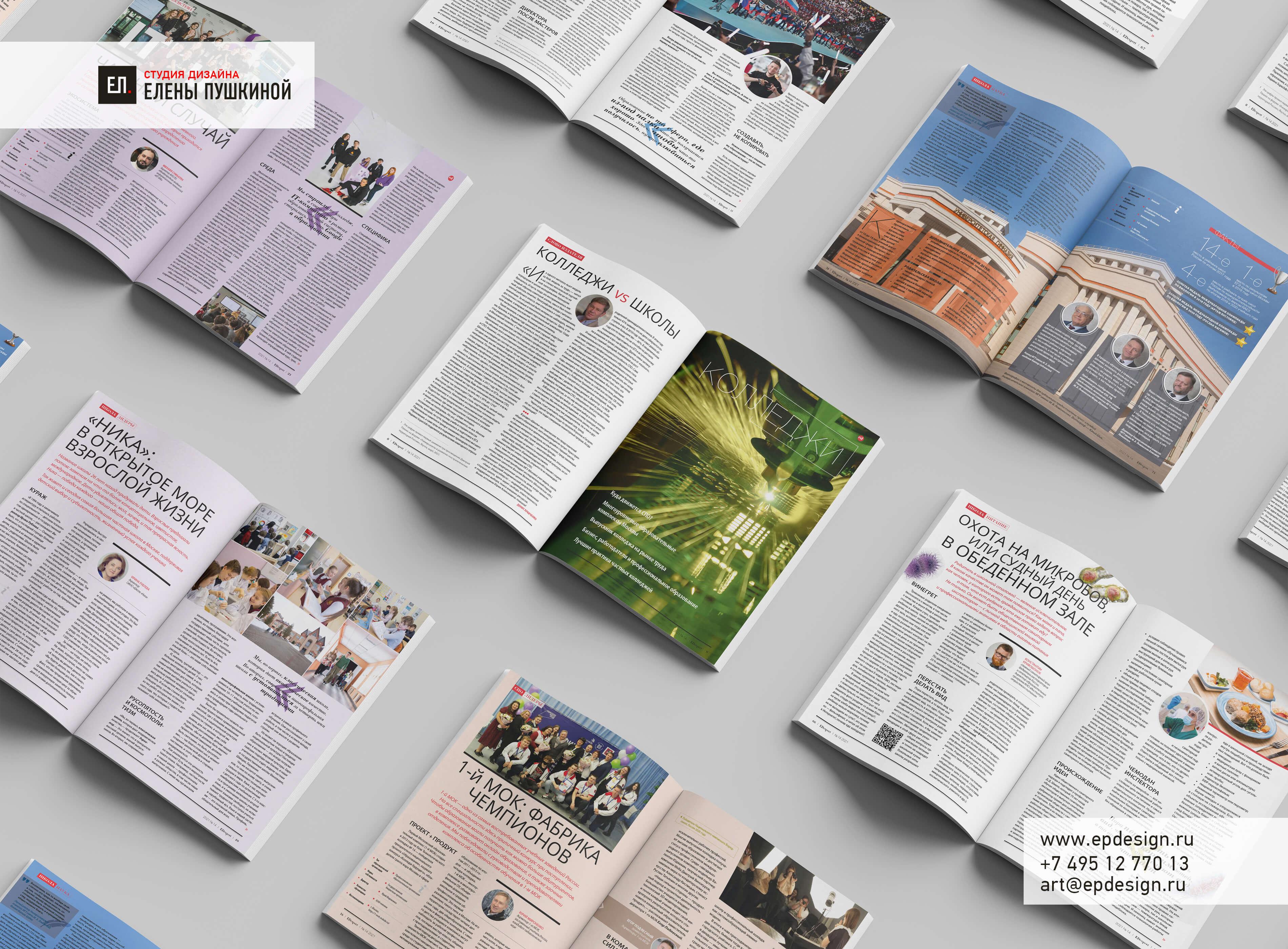 Журнал «EDexpert» №14. Разработка дизайна ивёрстка журнала дляспециалистов рынка образования Разработка журналов Портфолио