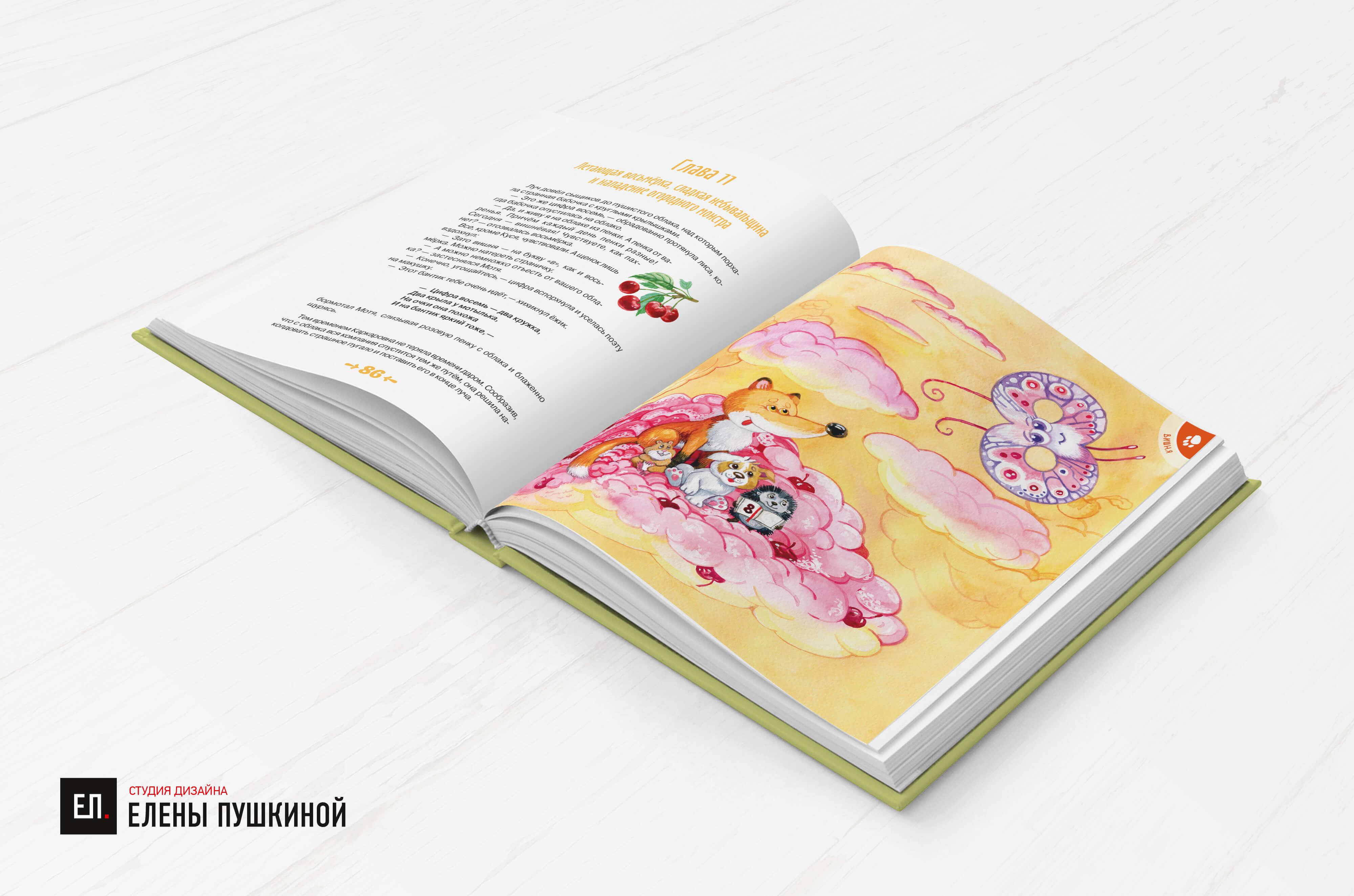 Разработка дизайна детской книги— «Ароматная математика» Создание книг Портфолио