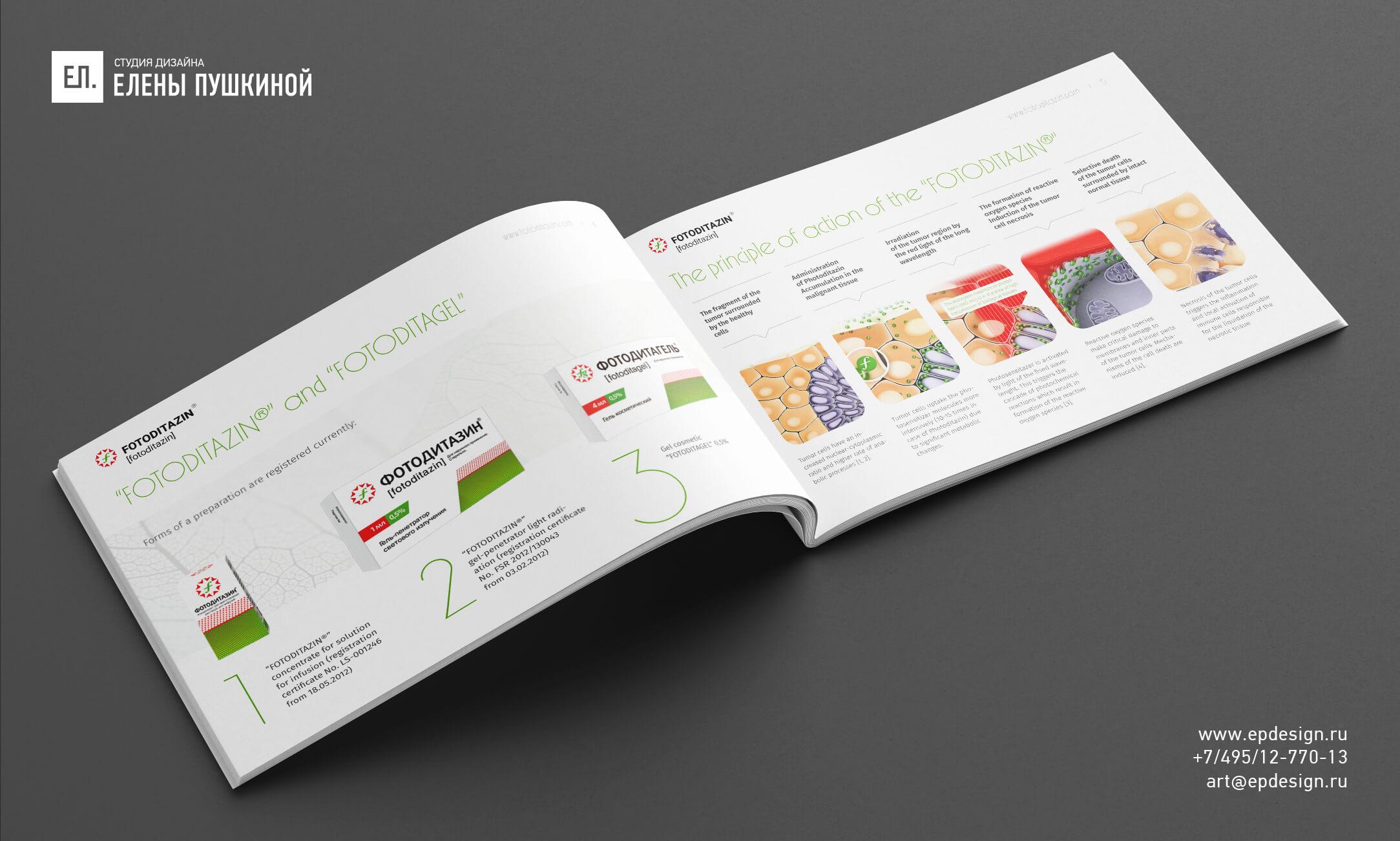 Рекламная брошюра-презентазия ТМ «ФОТОДИТАЗИН»— дизайн с«нуля» обложки, макета, инфографики ивёрстка брошюры Дизайн брошюр, буклетов Портфолио